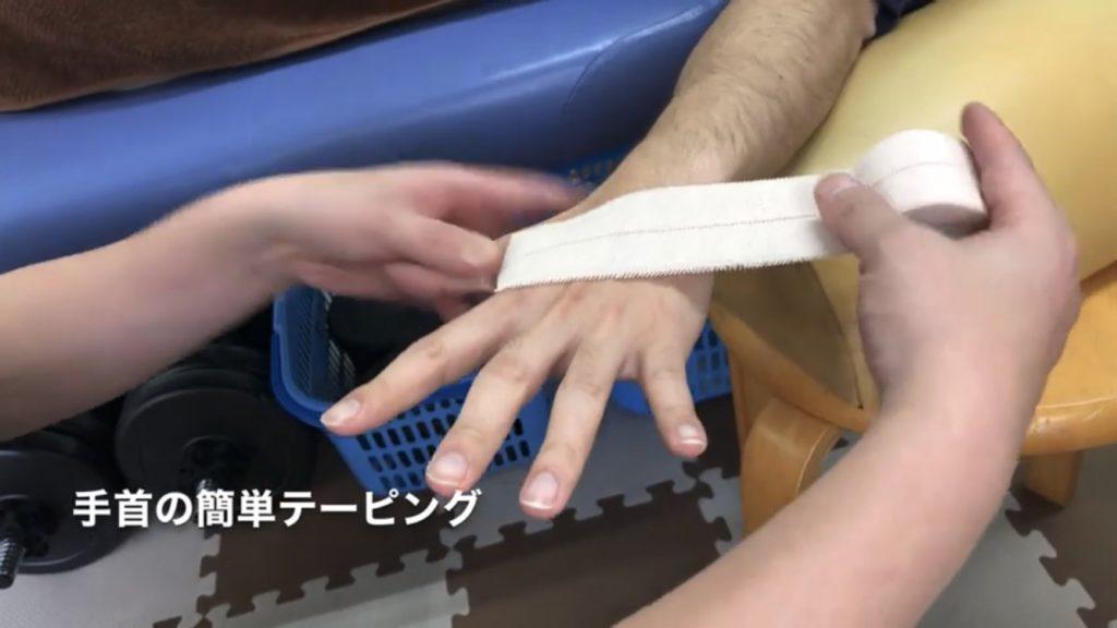 手首のテーピング